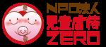 NPO法人 児童虐待ZERO
